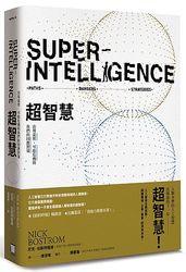 超智慧:出現途徑、可能危機,與我們的因應對策 (Superintelligence: Paths, Dangers, Strategies)-cover