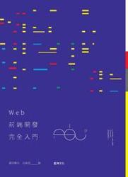 Web 前端開發完全入門-cover