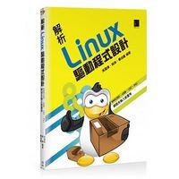 解析 Linux 驅動程式設計-cover
