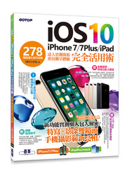 iOS 10+iPhone 7 / 7Plus / iPad 完全活用術 - 278個超進化技巧攻略-cover