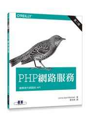 PHP 網路服務, 2/e (PHP Web Services: APIs for the Modern Web, 2/e)-cover