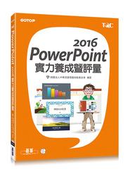 PowerPoint 2016 實力養成暨評量-cover