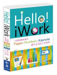 Hello!iWork:一起跟著專家學用Pages+Numbers+Keynote提升生活和工作效率-cover