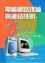 電腦網路理論與連結技術-cover