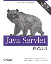 Java Servlet 程式設計 (Java Servlet Programming, 2/e)-cover