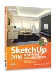 SketchUp 2016 室內設計速繪與 V-Ray 絕佳亮眼彩現 (附235分鐘基礎與關鍵影音教學/範例)-cover