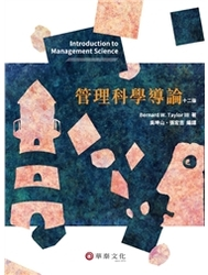 管理科學導論, 12/e (Taylor: Introduction to Management Science, 12/e)-cover