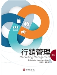 行銷管理, 15/e (Kotler: Marketing Management, 15/e)-cover