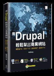 用 Drupal 輕鬆架出商業網站 : 網路商店╳報名平台╳預約系統╳拍賣平台-cover