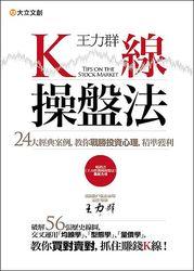 王力群K線操盤法:24大經典案例,教你戰勝投資心理,精準獲利-cover