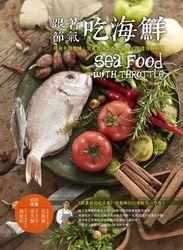 跟著節氣吃海鮮:從魚市場選購 x 清洗與保存各式魚類 x 70 道海鮮料理-cover