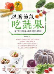 跟著節氣吃蔬果:一輩子都好用的安心蔬果採買料理聖經-cover