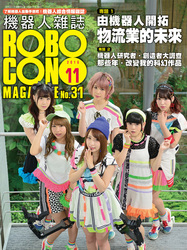 Robocon tw 31 covers orig