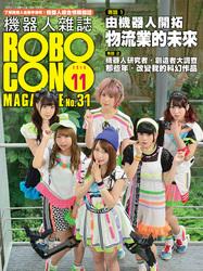 機器人雜誌 ROBOCON Magazine 2016/11 月號 (No.31)-cover