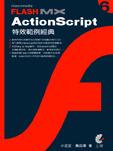 Flash MX ActionScript 特效範例經典-cover