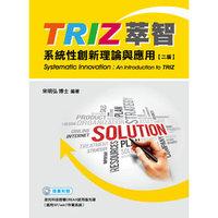 TRIZ萃智:系統性創新理論與應用, 2/e-cover