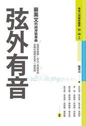 弦外有音:蔡英文的兩岸協奏曲-cover