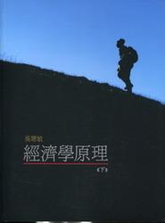 經濟學原理 (下冊)-cover