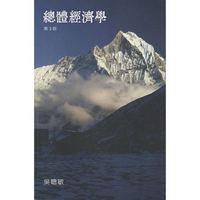 總體經濟學, 3/e-cover