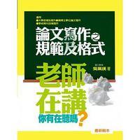 老師在講你有在聽嗎?論文寫作之規範及格式 (第三刷)-cover