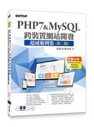 PHP7 & MySQL 跨裝置網站開發 - 超威範例集, 2/e (附範例與資料庫光碟)-cover