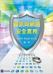 資訊與網路安全實務-cover
