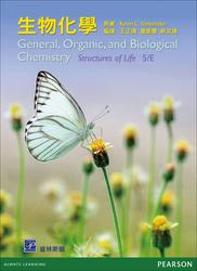 生物化學 (Timberlake: General, Organic, and Biological Chemistry: Structures of Life, 5/e)-cover