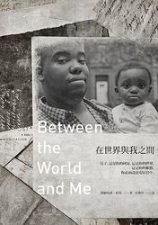 在世界與我之間 (Between the World and Me)