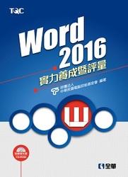 Word 2016 實力養成暨評量 (附練習光碟)-cover