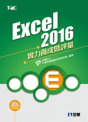 Excel 2016 實力養成暨評量 (附練習光碟)-cover
