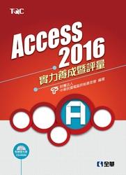 Access 2016 實力養成暨評量 (附練習光碟)