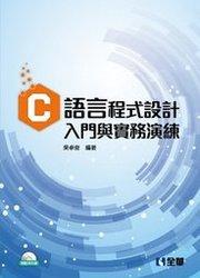 C 語言程式設計:入門與實務演練 (附範例光碟)-cover