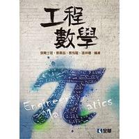 工程數學-cover