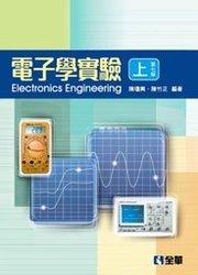 電子學實驗 (上), 7/e