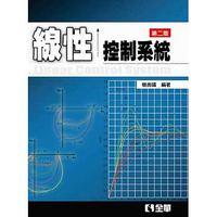 線性控制系統, 2/e-cover