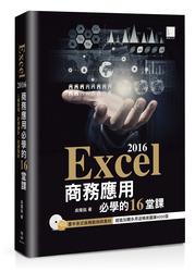 Excel 2016 商務應用必學的16堂課-cover