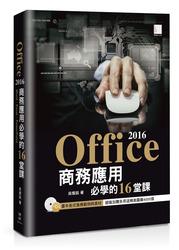 Office 2016 商務應用必學的16堂課-cover