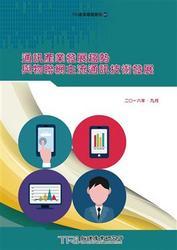 通訊產業發展趨勢與物聯網主流通訊技術發展-cover
