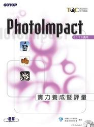 PhotoImpact 實力養成暨評量-cover