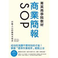菁英商學院教材 商業簡報SOP:成功的演講不需特別的才能!打動人心的勝利方程式-cover