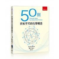 50 則非知不可的化學概念 (50 Chemistry Ideas You Really Need To Know)-cover