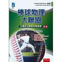 棒球物理大聯盟:王建民也要會的物理學, 2/e-cover