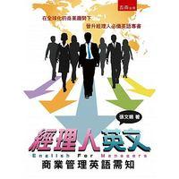 經理人英文-cover
