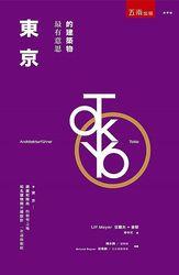 東京最有意思的建築物  (Architekturführer Tokio)-cover