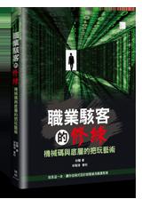 職業駭客的修練-機械碼與底層的把玩藝術-cover