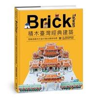 Brick Taiwan:積木臺灣經典建築,用樂高積木打造43個古蹟與地標-cover