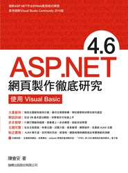 ASP.NET 4.6 網頁製作徹底研究 - 使用 Visual Basic-cover