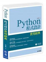 Python 程式設計實用經典-cover