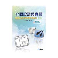 介面設計與實習使用 LabVIEW (NI-VISA), 2/e-cover