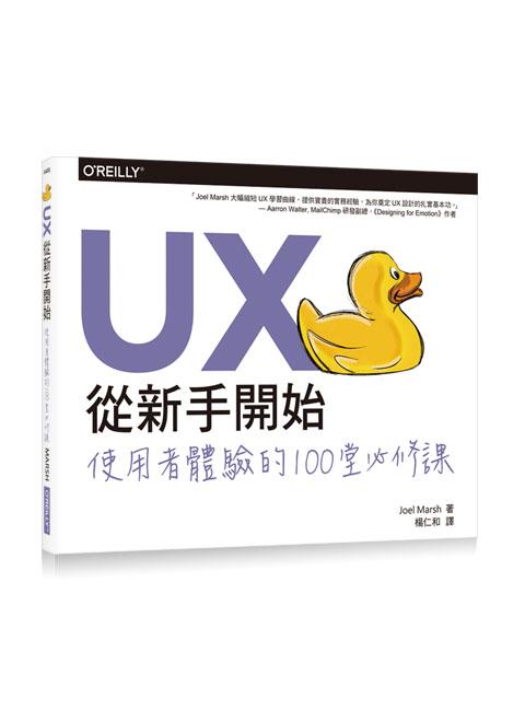天瓏網路書店-UX 從新手開始|使用者體驗的 100堂必修課 (UX for Beginners: A Crash Course in 100 Short Lessons)